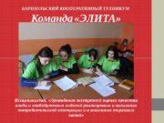 БАРНАУЛЬСКИЙ КООПЕРАТИВНЫЙ ТЕХНИКУМ Команда  «ЭЛИТА» Испытание №