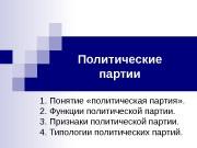 Политические  партии 1.  Понятие «политическая партия»