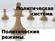 Политическая .  система  Политические .