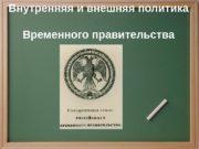 Внутренняя и внешняя политика Временного правительства  План