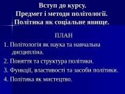 Презентация Политология Лекція 1. ВСТУП до курсу