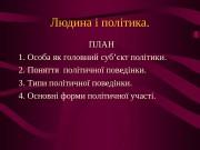 Презентация Политология П-я Л. і п-ка.