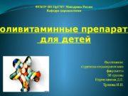 Выполнили: студентки педиатрического факультета 38 группы Нурмуханова Д.