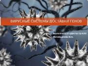 Презентация Поливщикова В.А.