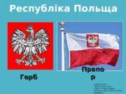 Республіка Польща Герб Прапо рр ПІДГОТУВАЛИ  ЛІЦЕЇСТИ