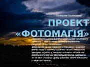 ПРОЕКТ  «ФОТОМАГІЯ» Подорож Полтавою Проект заснований на