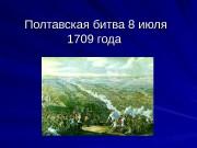 Презентация Полтавская битва 8 июля 1709 года