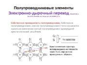 Полупроводниковые элементы Электронно-дырочный переход Москатов Е. А. Transend/
