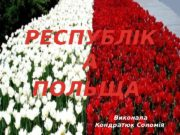 ПОЛЬЩАРЕСПУБЛІК А Виконала Кондратюк Соломія  ПОЛЬЩА Герб