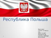 Республика Польша Выполнил: ученик 11 класса  «А»