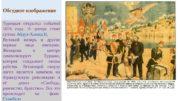 Турецкая открытка событий 1876 года.  В центре