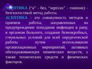 """АСЕПТИКА  (""""а"""" — без,  """"septicus """""""