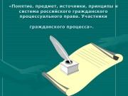 Презентация ponyatie predmet istochniki principy i sistema rossiiskogo g