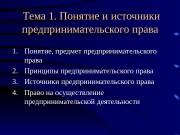 Тема 1. Понятие и источники предпринимательского права
