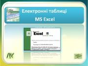 Презентация Поняття ЕТ Excel