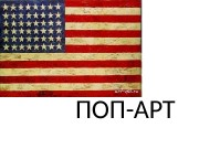 ПОП-АРТ   • Поп-арт (англ.  Pop