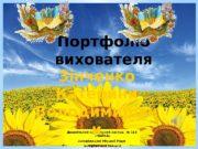 Дошкільний навчальний заклад № 118  «ЧАЙКА» Запоріжської