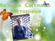 Вознюк Світлана Вікторівна  Педагогічне есе:  Кожній