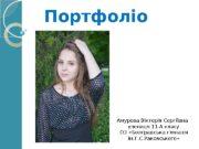 Портфоліо  Амурова Вікторія Сергіївна   учениця