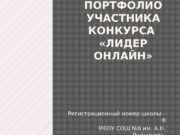 ПОРТФОЛИО УЧАСТНИКА КОНКУРСА  «ЛИДЕР ОНЛАЙН» Регистрационный номер