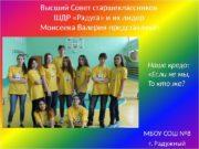 Высший Совет старшеклассников ШДР «Радуга» и их лидер