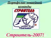 « Строитель-2007! » Портфолио хоккейной команды