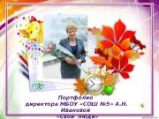 Презентация Портфолио А.Н. Ивановой.Свои люди