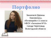 Портфолио Закаловой Дарины Николаевны, обучающейся 11 класса МБОУ
