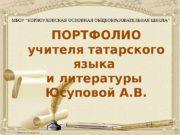 """МБОУ """"КОРНОУХОВСКАЯ ОСНОВНАЯ ОБЩЕОБРАЗОВАТЕЛЬНАЯ ШКОЛА"""" ПОРТФОЛИО учителя татарского"""