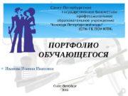 Иванова Иоанна Ивановна ПОРТФОЛИО ОБУЧАЮЩЕГОСЯ Санкт-Петербургское