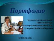 Портфолио  учителя иностранного языка ГБОУ «Кировская общеобразовательная