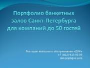 Презентация Портфолио залов СПб на 50 гостей