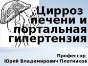 Профессор Юрий Владимирович Плотников Цирроз печени и портальная