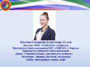 Рохлова Елизавета Алексеевна, 15 лет 10 а класс
