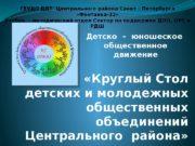 ГБУДО ДДТ Центрального района Санкт – Петербурга