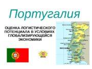 Португалия ОЦЕНКА ЛОГИСТИЧЕСКОГО ПОТЕНЦИАЛА В УСЛОВИЯХ  ГЛОБАЛИЗИРУЮЩЕЙСЯ