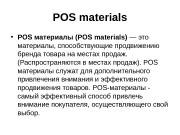 POS materials  • POS материалы (POS materials)
