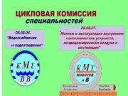 Состав цикловой комиссии: Председатель цикловой комиссии Назаренко С.