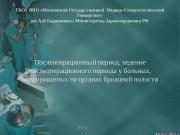 ГБОУ ВПО «Московский Государственный Медико-Стоматологический Университет им А.