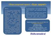 Общесамарский проект  «Будь здоров!» Друзья! 23. 11.