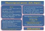Общесамарский проект «Будь здоров!» Друзья! С 23. 11.