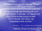 «Создание и развитие системы социальной адаптации и