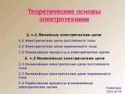 Презентация Постояннй ток новый август 2005