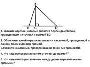 3. Укажите наклонные, проведенные из точки А к