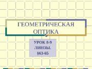 ГЕОМЕТРИЧЕСКАЯ ОПТИКА УРОК 8 -9 ЛИНЗЫ. § 63