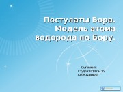 Презентация postulaty bora model atoma vodorod1a