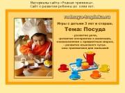 Презентация посуда