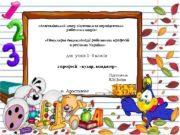 «Апостолівський центр підготовки та перепідготовки  робітничих