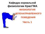 Кафедра нормальной  физиологии Крас. ГМА ФИЗИОЛОГИЯ ЦЕЛЕНАПРАВЛЕННОГО