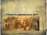 «Повесть временных лет» Презентация Погребняк Н. М.